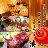 湊 Minato 赤坂見附店 赤坂・赤坂見附のグルメ