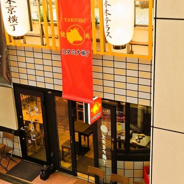 焼肉 スタミナ横丁 東京横丁 六本木テラスのおすすめ料理1