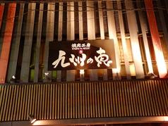 九州の恵 鍛冶町店の外観1