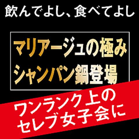 Partyコース3000円~5000円には15名~人数に応じて特典を御用意しております。
