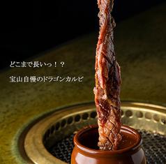 焼肉 宝山 稲毛海岸店の写真