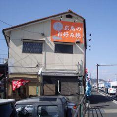 お好み焼き TABO 次郎丸店の写真