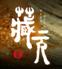 焼肉 蔵元 下松店のロゴ