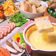 【インスタ映え抜群♪】チーズフォンデュコース