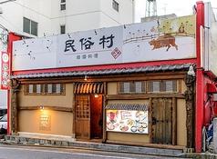 水戸 大工町 民俗村 の写真