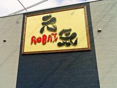 ROBATA 元気のおすすめ料理1