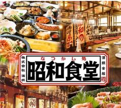 昭和食堂 鹿児島天文館店の写真