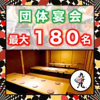 ◆新宿最大 : 完全個室宴会 ・ 180名