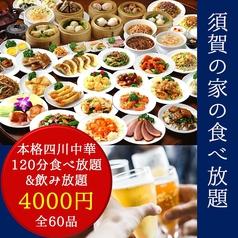 居酒屋 四川料理 須賀の家のおすすめ料理1