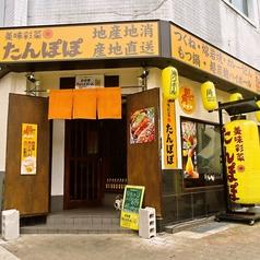美味彩菜 たんぽぽ 大阪港店の雰囲気3