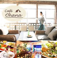 カフェ オハナ Cafe Ohanaの写真
