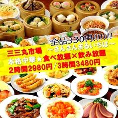 中華居酒屋 三三丸市場の写真