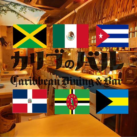 町田でカリブ海近郊の多国籍料理を堪能!ドリンクの種類も多数の多国籍居酒屋バル