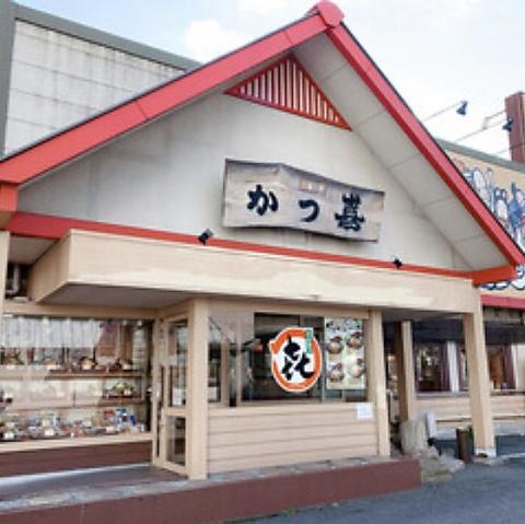 """""""とんかつ かつ喜 長吉長原店"""""""