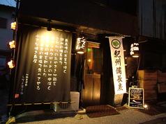地鶏串屋敷 シズと吉三郎の写真