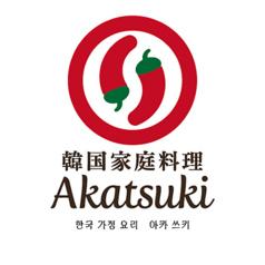 韓国家庭料理 Akatsuki あかつきの写真