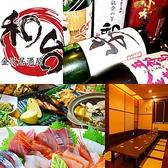 金沢居酒屋 和台 石川のグルメ