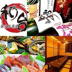 金沢居酒屋 和台の写真