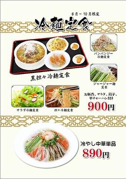 中華料理 華龍のおすすめ料理1