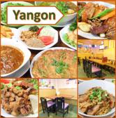 ヤンゴン 高田馬場駅のグルメ