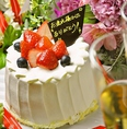 単品・宴会共に1050円でケーキをご用意☆