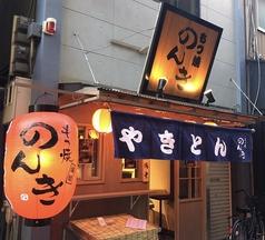 もつ焼 のんき 大阪福島店の写真
