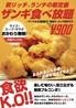 炭リッチ 浜松町店のおすすめポイント2
