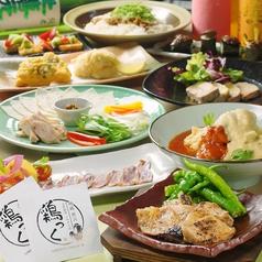 鶏っく 富山駅前店のコース写真
