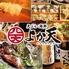 天ぷら 海鮮 よか天のロゴ
