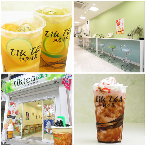 Tik Tea 久里浜店