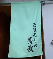 まぼろしの蕎麦の写真