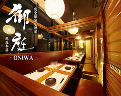 隠れ家個室居酒屋 御庭 ONIWA 銀座本店の写真