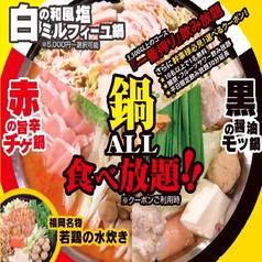 焼鳥ダイニング TAITAN 小倉京町店のおすすめ料理1