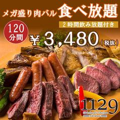 肉バル1129 新橋駅前店のおすすめ料理1