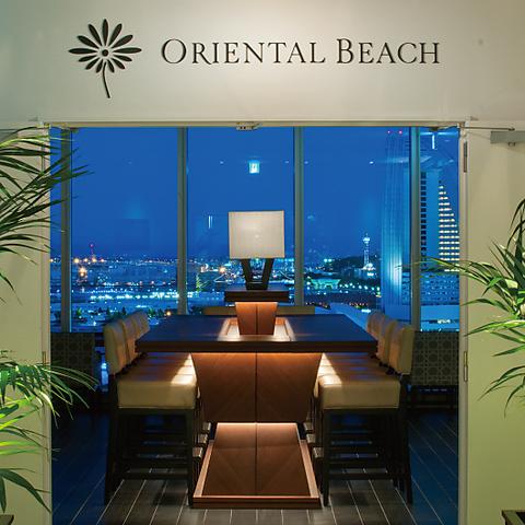 Oriental Beach オリエンタル ビーチ みなとみらい