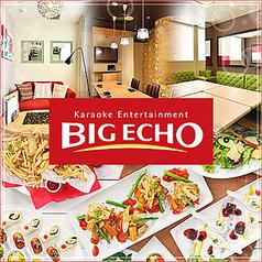 ビッグエコー BIG ECHO 武蔵新城店の写真