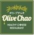 オリーブチャオ イオンモール浜松志都呂店のロゴ