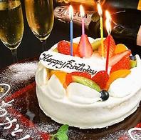 お誕生日・記念日のケーキ、ご用意致します!