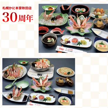 札幌かに本家 秋田店のおすすめ料理1