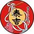 博多うどん居酒屋 泰吉のロゴ