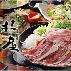 升屋 東武練馬店の写真