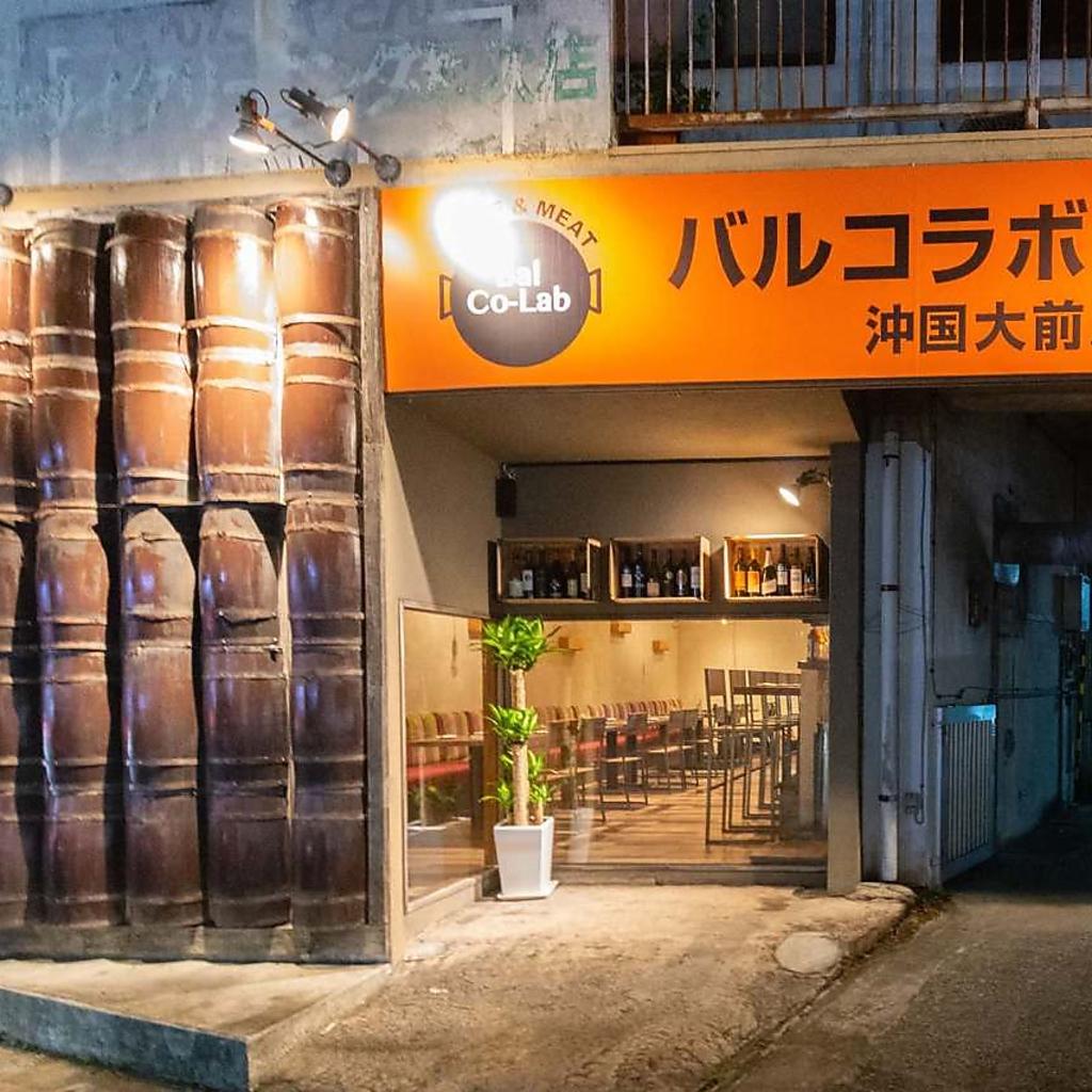 バルコラボ肉バル沖国大前店|店舗イメージ10