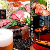 本格炭火焼肉 極味 広島のグルメ