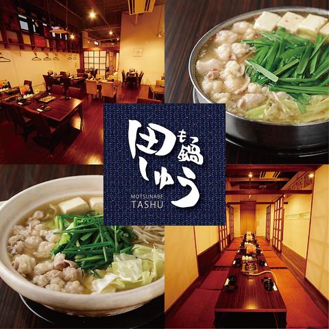 本場博多で超人気!!厳選された和牛小腸のみを使用。本当に美味いもつ鍋を広島で堪能