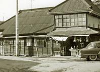Shouwa Era - around 1955