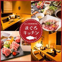 まぐろキッチン 浜松町店の写真