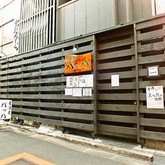 居酒屋 バッハ 渋谷店