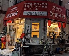 中華食堂童童厨房
