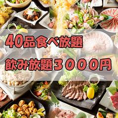 炎 ほむら 水道橋本店のおすすめ料理1