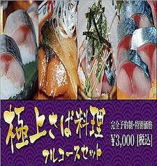 観音食堂 丼屋 七兵衛のコース写真
